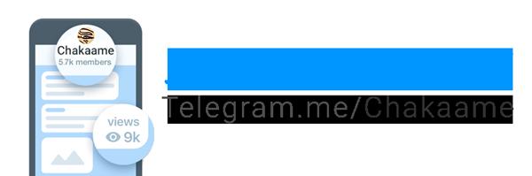 چکامه در تلگرام