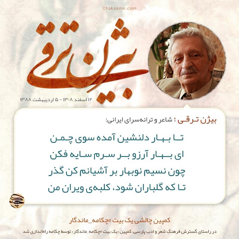 {۵ اردیبهشت- سالروز درگذشت بیژن ترقی}