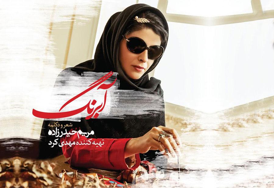 {آبرنگ اثر تازهی مریم حیدرزاده منتشر شد}