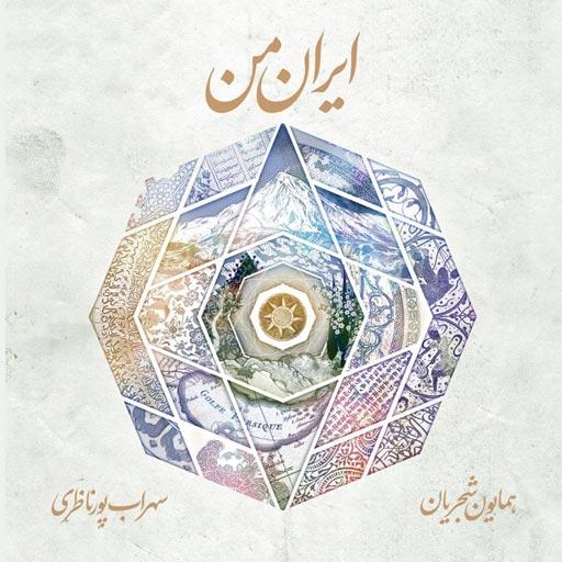 {آلبوم ایران من اثر همایون شجریان و سهراب پورناظری منتشر شد}
