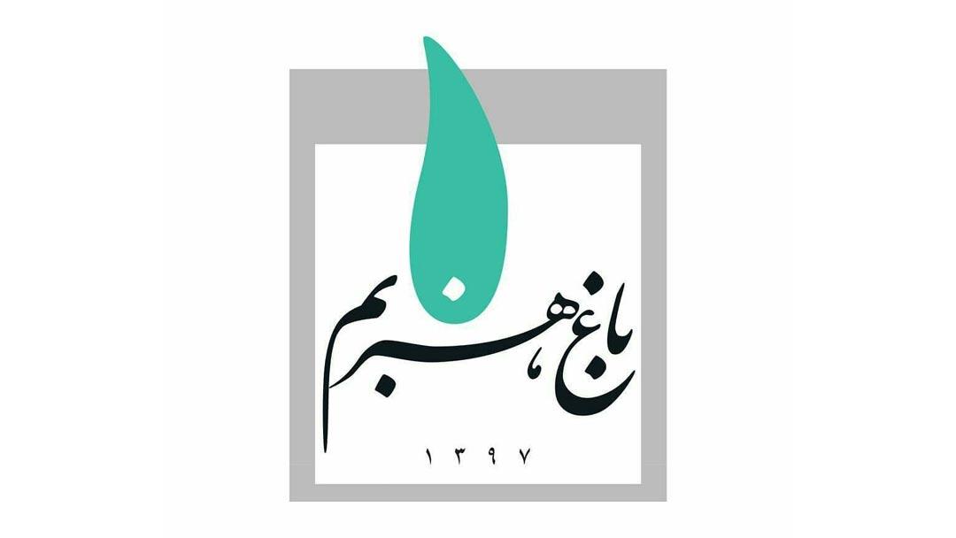 {باغ هنر بم با حضور خانواده شجریان افتتاح شد}